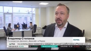Диасофт: Пермь Итоги 19 10 18