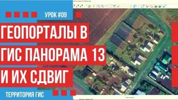 ГИС: Подключение геопорталов в ГИС Панорама 13 - видео