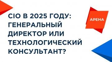 Террасофт: Арена. CIO в 2025 году: генеральный директорили технологический консультант?