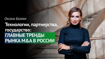#Трансформа1: Оксана Балаян, основатель BALAYAN GROUP, о главных трендах рынка M&A в России - виде