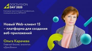 Docsvision: Презентация Web-клиента 15 для платформы Docsvision