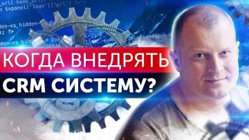CRM: Что такое CRM? Когда внедрять CRM систему? | Андрей Вакуленко - видео