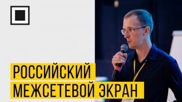 Код ИБ: Как российский межсетевой экран помогает идти по пути импортозамещения - видео Полосатый ИНФ