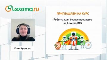 RPA: Анонс курса «Разработка на платформе Lexema-RPA» - видео