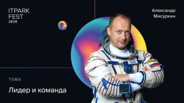ITPARK FEST 2020: Александр Мисуркин — Лидер и команда