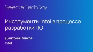 Инструменты Intel в процессе разработки ПО, Дмитрий Сивков - видео