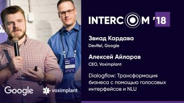 voximplant: Dialogflow: Трансформация бизнеса с помощью голосовых интерфейсов и NLU