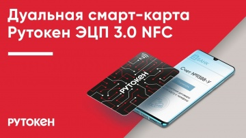 Актив: Дуальная смарт-карта Рутокен ЭЦП 3.0 NFC