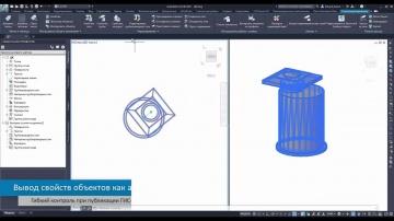Autodesk CIS: Civil 3D 2021: Вывод свойств объектов в виде атрибутов при публикации в ArcGIS