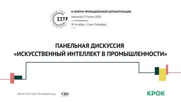 АСУ ТП: Открытие форума и панельная дискуссия «ИИ в промышленности». Партнер дискуссии «КРОК» - виде