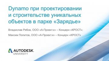 Autodesk CIS: Dynamo при проектировании и строительстве уникальных объектов в парке «Зарядье»