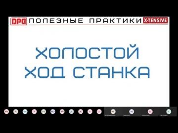X-Tensive: 200730 DPA 5 0 Холостой ход станка