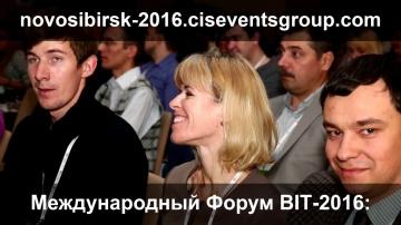 IT Forum BIT-2016 (Novosibirsk, Russia) - Video Report (ИТ-форум в Новосибирске, видеоотчет)