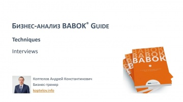 BABOK Техника проведения интервью для бизнес-анализа (Андрей Коптелов)