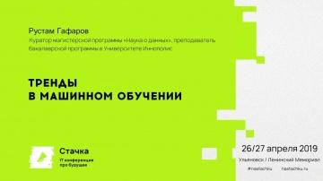Стачка: Тренды в машинном обучении / Рустам Гафаров - видео