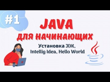 J: Java уроки для начинающих #1   Установка JDK   Установка Intellij Idea   Hello World - видео