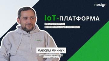 Nexign Heroes: Что умеет платформа IoT