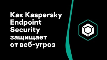 Kaspersky Russia: Часть #8: Как Kaspersky Endpoint Security защищает от веб-угроз - видео