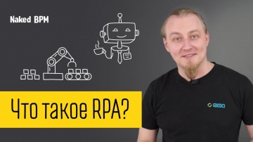 Роботизация бизнес-процессов при помощи технологии RPA | Naked BPM