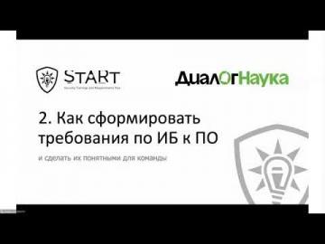 ДиалогНаука: Знания и навыки по безопасной разработке - видео вебинара