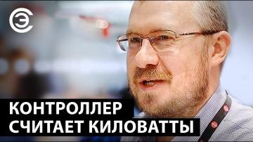 soel.ru: Контроллер считает киловатты. Сергей Шумилин, «Миландр» - видео