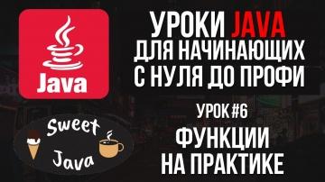 J: Уроки Java - Методы, как их писать и что делают - видео