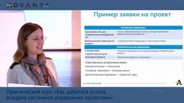 Адванта: заявка на проект. Разбор примера