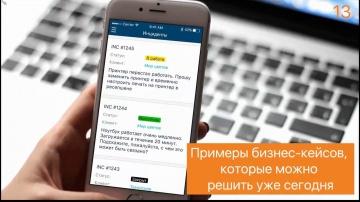 Naumen: Мобильное приложение Naumen SMP новые возможности для работы