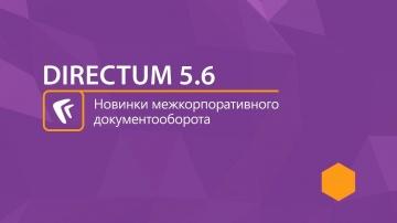 Directum: DIRECTUM 5.6. Новинки межкорпоративного документооборота