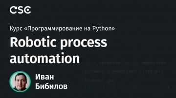 RPA: Python. Robotic process automation - видео