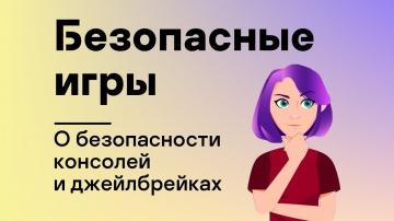 Kaspersky Russia: Безопасные игры: О безопасности консолей и джейлбрейках - видео