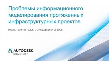 Autodesk CIS: Проблемы информационного моделирования протяженных инфраструктурных проектов