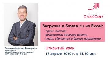 Открытый урок по Smeta.ru - видео