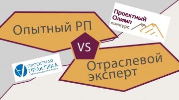 Проектная ПРАКТИКА: Дилеммы проектного управления: опытный руководитель проекта или отраслевой экспе