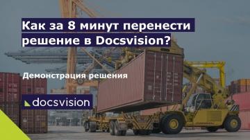 Docsvision: Демонстрация работы «Менеджера решений Docsvision»