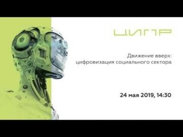 """Цифровизация: Сессия """"Движение вверх: цифровизация социального сектора"""" - видео"""