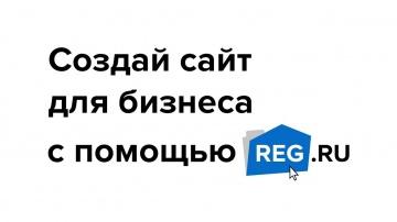 REG.RU: Создай сайт для бизнеса с помощью REG.RU