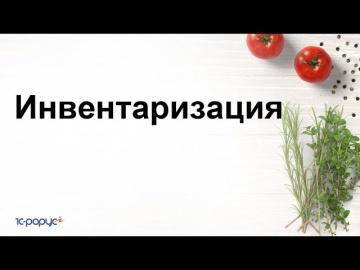1С-Рарус: Инвентаризация в 1С:Управление предприятием общепита - видео