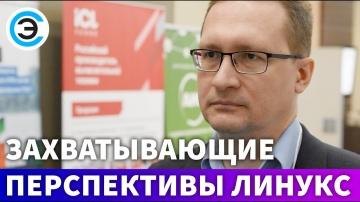 soel.ru: Захватывающие перспективы Линукс. Роман Мылицин, ГК Astra Linux - видео