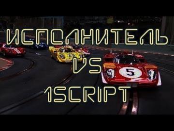 Разработка 1С: Кто быстрее: Исполнитель, 1Скрипт или 1С? Гонка века! - видео