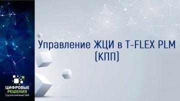 PLM: Управление ЖЦИ в T FLEX PLM КПП - видео