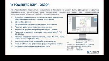 SCADA: PowerFactory как единая платформа анализа энергетических систем - видео