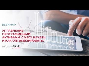SoftwareONE: Управление программными активами. С чего начать и как оптимизировать - видео