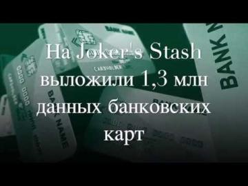 GroupIB: На Joker's Stash выложили 1,3 миллиона записей данных банковских карт
