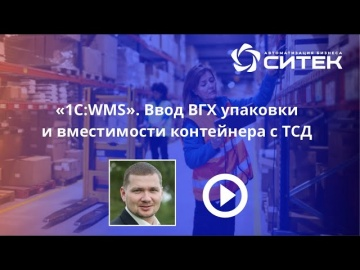 СИТЕК WMS: 1С:WMS. Ввод ВГХ упаковки и вместимости контейнера с ТСД - видео