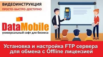 СКАНПОРТ: DataMobile: Урок №3. Установка и настройка FTP сервера для обмена данными.