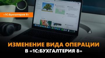 """GendalfRU: Изменение операции в """"1С:Бухгалтерии"""""""