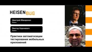 Heisenbug: Дмитрий Макаренко, Виктор Короневич — Практики автоматизации тестирования мобильных прило