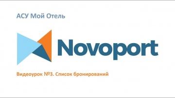 Novoport: Список Бронирований - видео