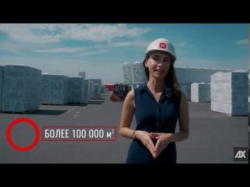 Внедрение AXELOT WMS X5 на складах «Завода ТЕХНО» корпорации «ТехноНИКОЛЬ»